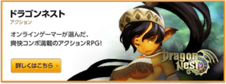 btn_gm_dragonnest_on.png